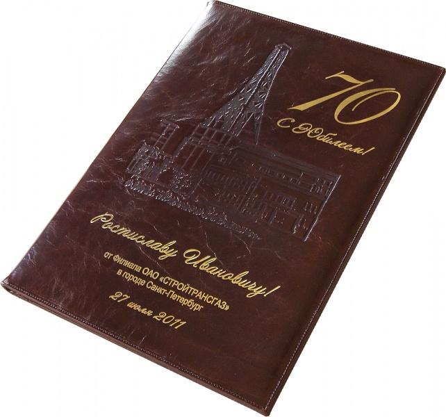 Папка с поздравлениями на юбилей 78