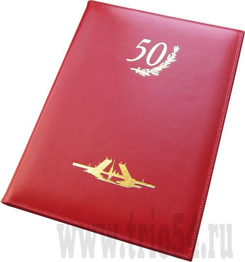 Папка с поздравлениями на юбилей 98