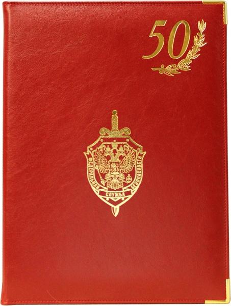 Папка с поздравлениями на юбилей 69