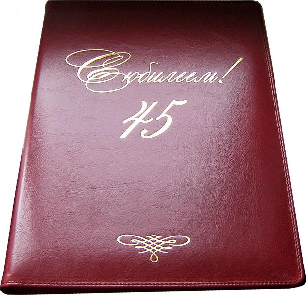 Папка с поздравлениями на юбилей 92